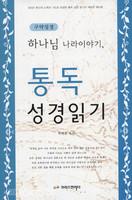 하나님 나라이야기, 통독성경읽기 (구약성경)