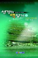 성경의 맥잡기 6권