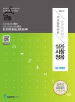 실용 시창 청음(CD포함)