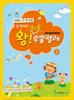 강경애의 왕쉬운 우쿨렐레1 (동영상)