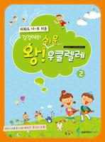 강경애의 왕쉬운 우쿨렐레2 (동영상,CD포함)
