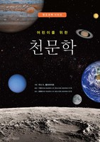 어린이를 위한 천문학