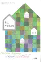 [개정판]혼인 가정과 교회