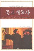 종교개혁사 (2010년도 개정증보판)