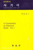 사기서 1 : 여호수아기 사사기 룻기 - 박윤선 성경주석 5 (보급판)