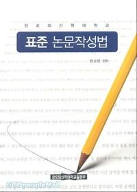 [개정판] 표준논문 작성법