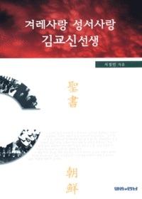 겨레사랑 성서사랑 김교신선생