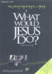 예수님이라면 어떻게 하실까? (최신개정판)