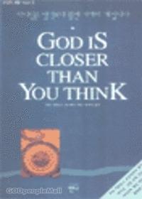 하나님은 생각보다 훨씬 가까이 계십니다