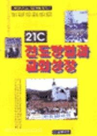21C 전도방법과 교회성장