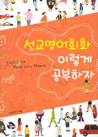 [개정판] 선교영어회화 이렇게 공부하자