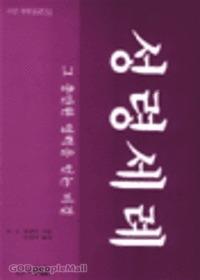 성령세례: 그 충만한 영력을 얻는 비결 - 나단 믿음 신서22