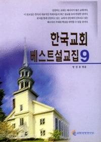 한국교회 베스트 설교집 9