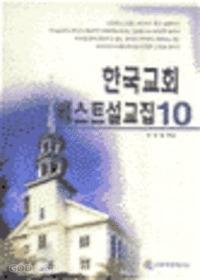 한국교회 베스트 설교집10