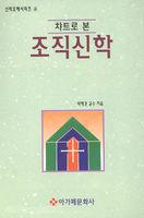챠트로 본 조직신학 - 신학요해시리즈 4