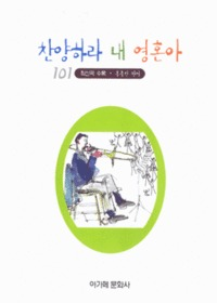 찬양하라 내 영혼아 - 최신곡 101곡 수록 (악보)