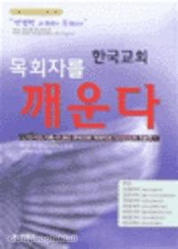 한국교회 목회자를 깨운다