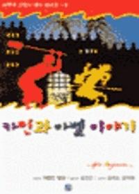 카인과 아벨 이야기 - 어린이 그림자 성서 시리즈 2
