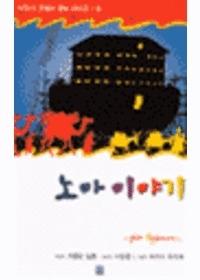 노아 이야기 - 어린이 그림자 성서 시리즈 3