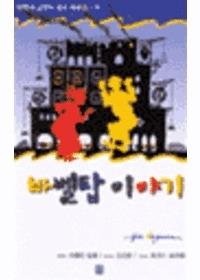 바벨탑 이야기 - 어린이 그림자 성서 시리즈 4