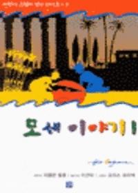 모세 이야기 1 - 어린이 그림자 성서 시리즈 7