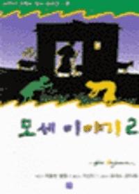 모세 이야기 2 - 어린이 그림자 성서 시리즈 8