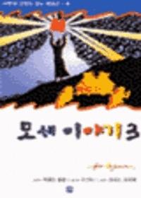 모세 이야기 3 - 어린이 그림자 성서 시리즈 9