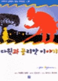 다윗과 골리앗 이야기 - 어린이 그림자 성서 시리즈 10