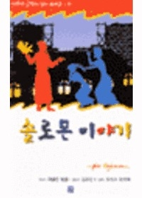 솔로몬 이야기 - 어린이 그림자 성서 시리즈 11