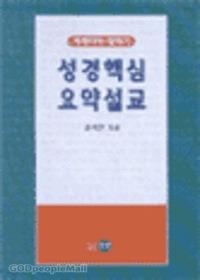 성경핵심 요약설교 : 예레미야 ~ 말라기