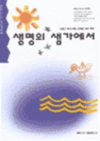 생명의 샘가에서 - 어린이 OHP 시각설교집 1