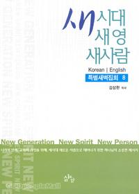 새시대 새영 새사람 - 특별새벽집회 8