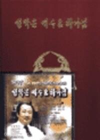 성막은 예수 & 하나님 (책 CD 세트)