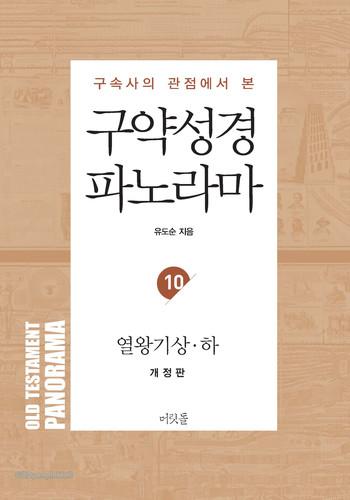 [개정판] 구약성경 파노라마 10 - 열왕기상하