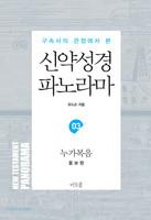 [증보판] 신약성경 파노라마 03 - 누가복음