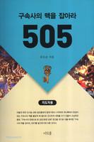 [개정판] 구속사의 맥을 잡아라 505 (지도자용)