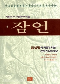 잠언 - 박철수목사 구약강해시리즈 8