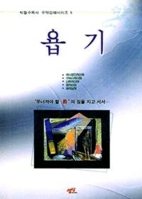 욥기 - 박철수목사 구약강해시리즈 5