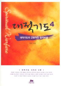 대적기도의 근본적인 승리 비결 - 대적기도 시리즈 4(완결편)