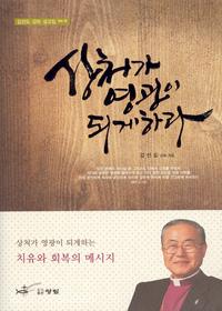 상처가 영광이 되게 하라 - 김선도 감독 설교집 Vol.18