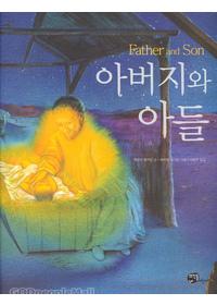 아버지와 아들★