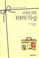 남성을 위한 100일 묵상 - 내 영혼을 일깨우는 성경 100구절
