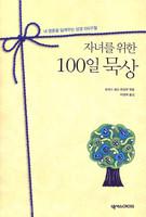 자녀를 위한 100일 묵상 - 내 영혼을 일깨우는 성경 100구절
