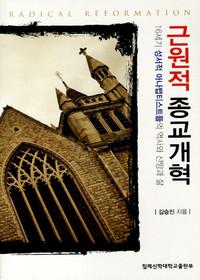 근원적 종교개혁