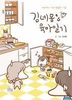 김네몽's 육아일기