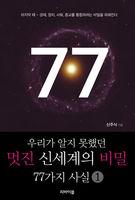 우리가 알지 못했던 멋진 신세계의 비밀 77가지 사실 1