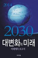2030 대변화의 미래 : 미래예측보고서