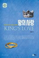 왕의 사랑 (아가서)