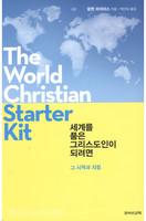 [개정판] 세계를 품은 그리스도인이 되려면