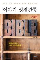 이야기 성경관통 (구약편)